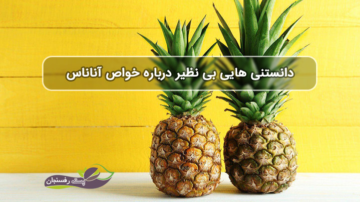 دانستنی هایی بی نظیر درباره خواص آناناس
