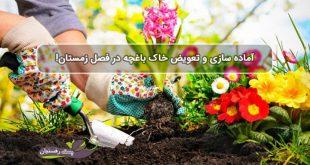 آماده سازی و تعویض خاک باغچه در فصل زمستان!
