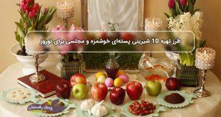 طرز تهیه 10 شیرینی پسته ای خوشمزه و مجلسی برای نوروز