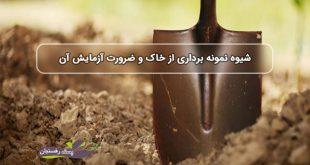 ضرورت آزمایش خاک در کشاورزی