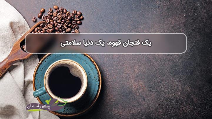 خواص قهوه و نتایج تحقیقات علمی جدید درباره آن