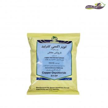 قارچ کش کوپر اکسی کلراید (اکسی کلرور مس) (1 کیلوگرم)