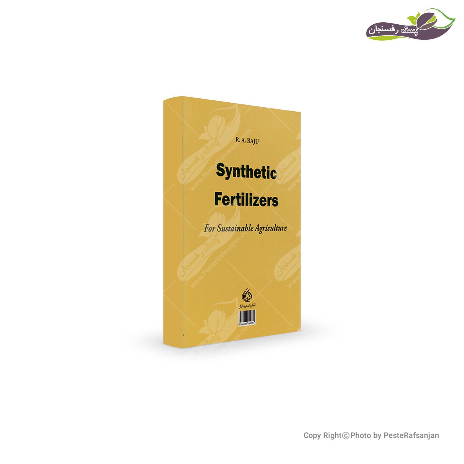 کتاب کاربرد کودهای شیمیایی