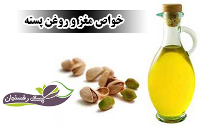 سبز  شربتی Tag: Fıstık yağı - Rafsanjan Fıstık - fiyatlarındaki dalgalanmalar ve fıstık satışı