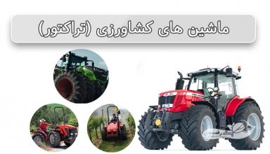 ماشین ھای کشاورزی (تراکتور)