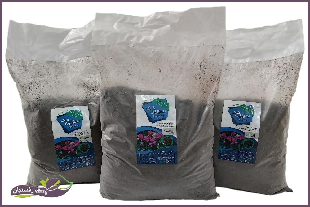 خاک آلی ارگانیک (کمپوست) سورین خاک