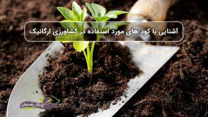 آشنایی با کود های کشاورزی مورد استفاده در کشاورزی ارگانیک