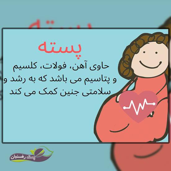 پسته و بارداری